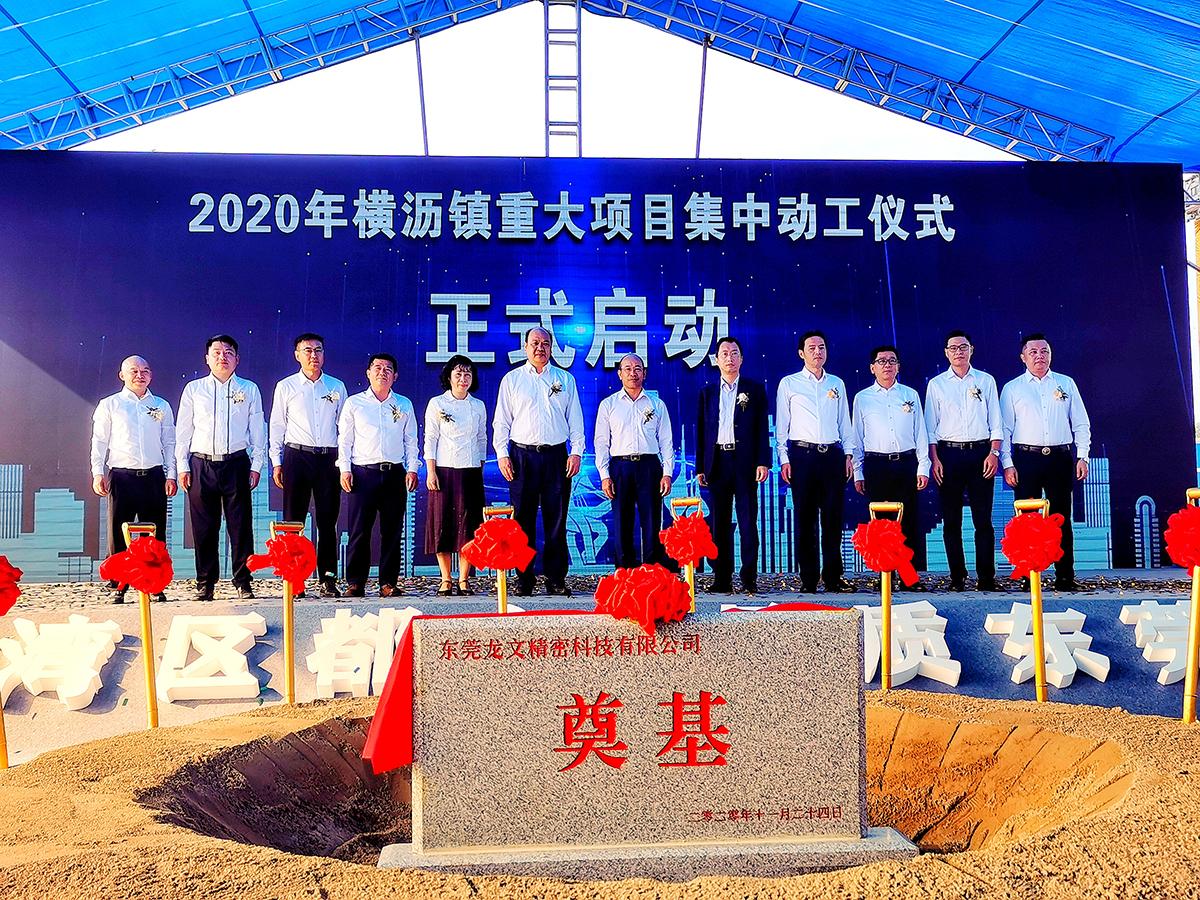 热烈庆祝龙文精密新厂区开工仪式圆满成功!