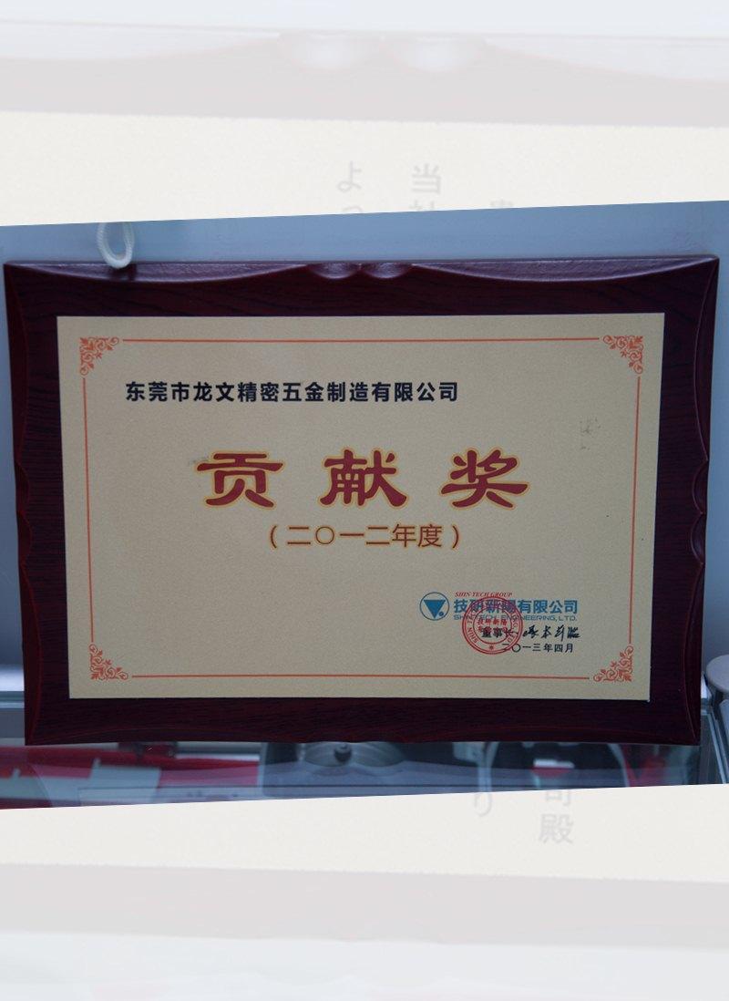2012贡献奖